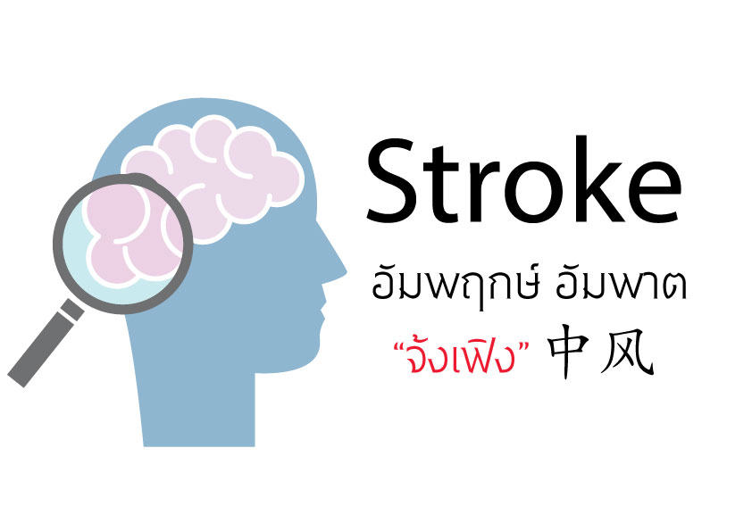 โรค stroke